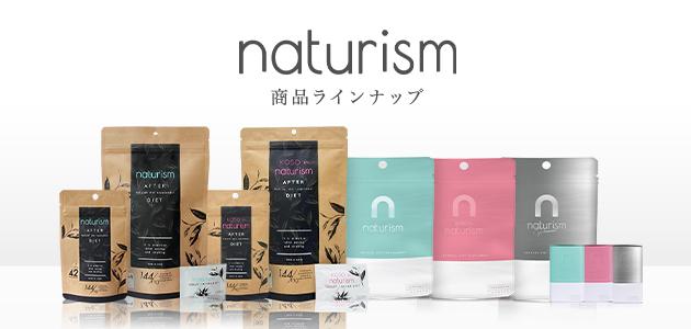 naturism 商品ラインナップ