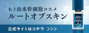【公式】ヒト由来幹細胞培養液配合コスメ|ルートオブスキン